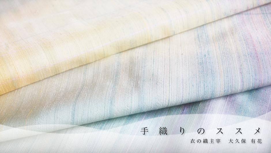 手織りのススメ